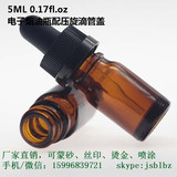 5ml amber glass dropper bottle whith a CRC dropper cap