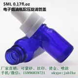 5ml Cobalt blue glass dropper bottle with a child safety dropper cover