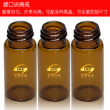 10ml螺口管制瓶